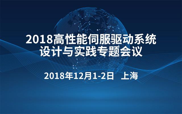 2018高性能伺服驱动系统设计与实践专题会议