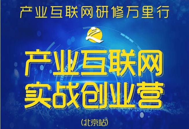 2018产业互联网实战创业营(北京)