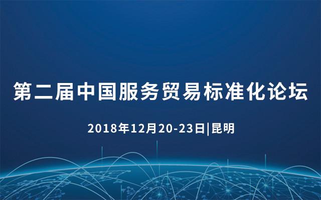 第二届中国服务贸易标准化论坛2018(昆明)