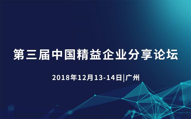 第三届中国精益企业分享论坛2018(广州)