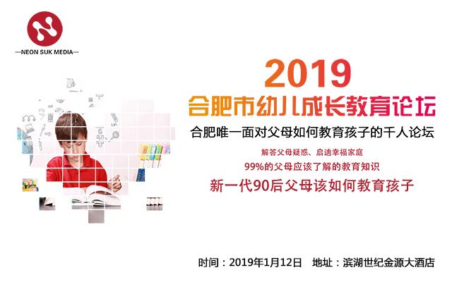 2019幼儿成长教育论坛(合肥)