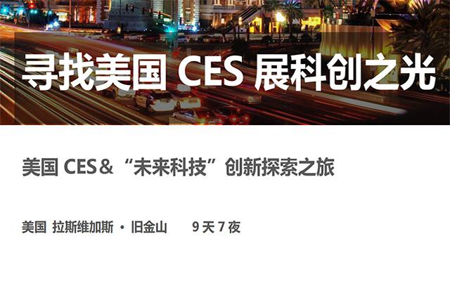 """2019美国CES&""""未来科技""""创新探索之旅"""