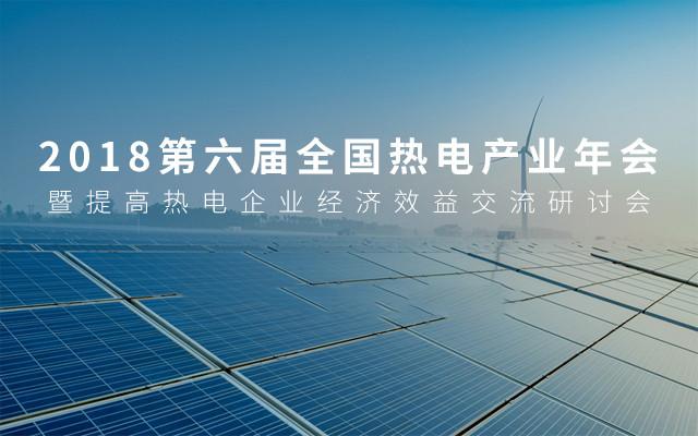 2018第六屆全國熱電產業年會暨提高熱電企業經濟效益交流研討會