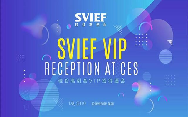 2019硅谷高创会VIP招待酒会