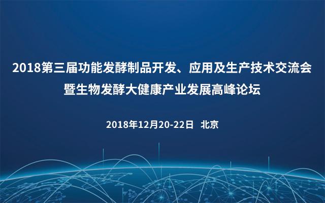 2018第三届功能发酵制品开发、应用及生产技术交流会暨生物发酵大健康产业发展高峰论坛