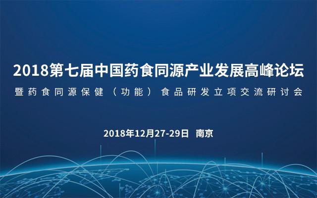 2018第七届中国药食同源产业发展高峰论坛暨药食同源保健(功能)食品研发立项交流研讨会