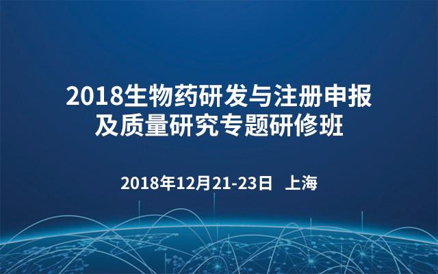 2018生物药研发与注册申报及质量研究专题研修班