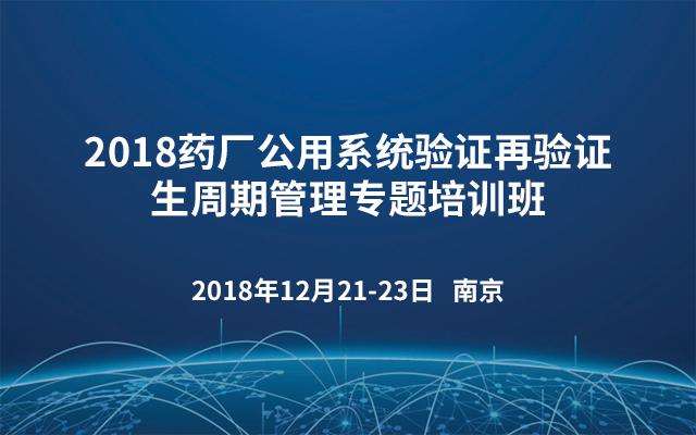 2018药厂公用系统验证再验证生周期管理专题培训班