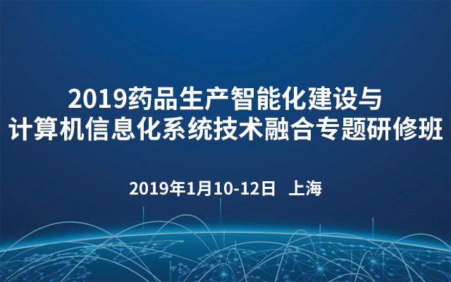 2019药品生产智能化建设与计算机信息化系统技术融合专题研修班