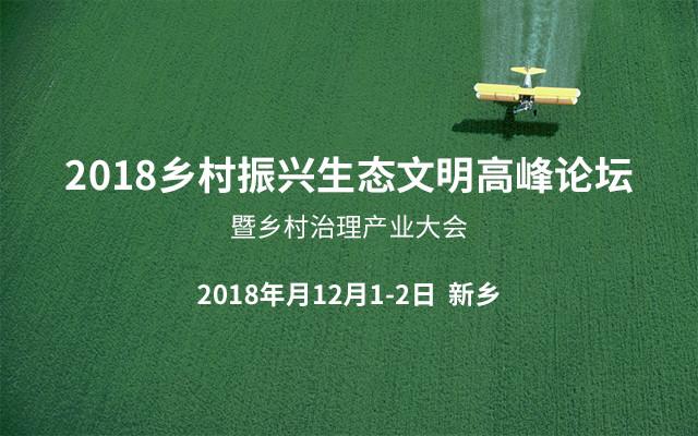 2018乡村振兴生态文明高峰论坛暨乡村治理产业大会(新乡)