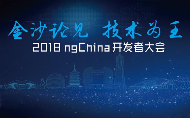 2018 ngChina开发者大会-金沙论见 技术为王
