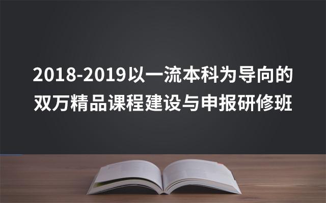2018-2019以一流本科为导向的双万精品课程建设与申报研修班(海口班)