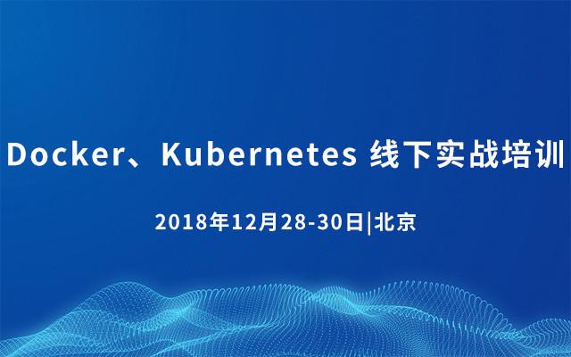 Docker、Kubernetes 线下实战培训2018(北京)