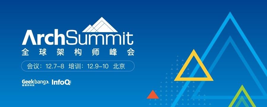 ArchSummit 2018北京站 | 全球架构师峰会