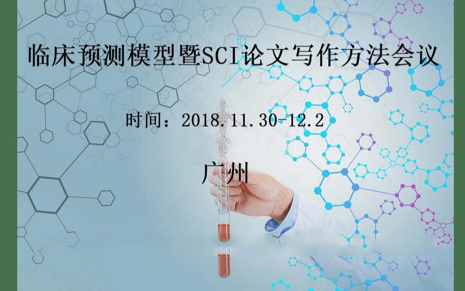 2018临床预测模型暨SCI论文写作方法技术会议(广州)