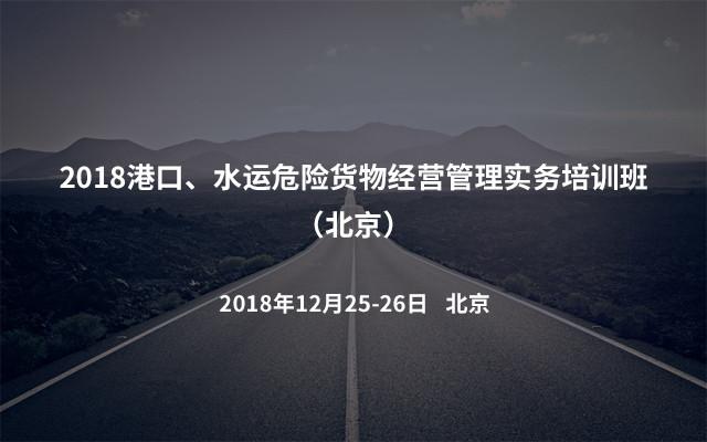 2018港口、水运危险货物经营管理实务培训班(北京)