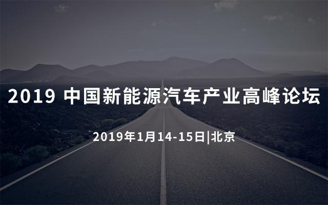 2019 中国( 北京) 新能源汽车产业高峰论坛