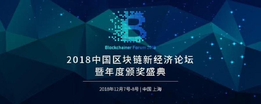 2018区块链新经济论坛暨区块链人年会