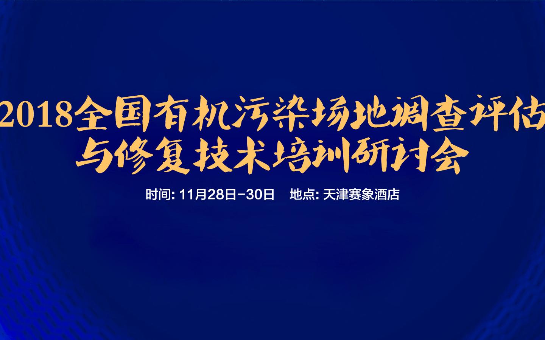 2018全国有机污染场地调查评估与修复技术培训研讨会(天津)