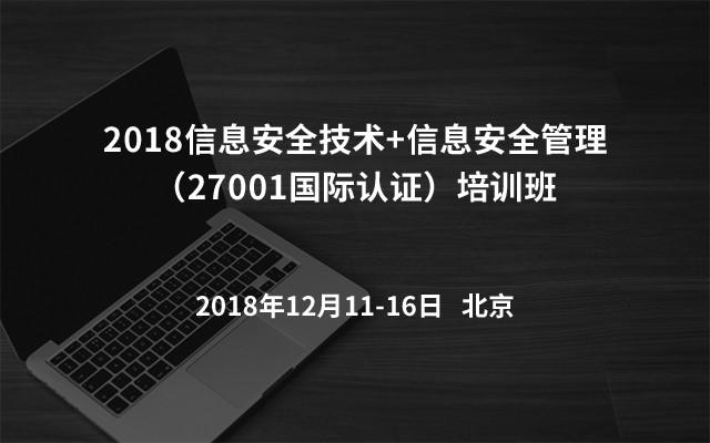 2018信息安全技术+信息安全管理(27001国际认证)培训班