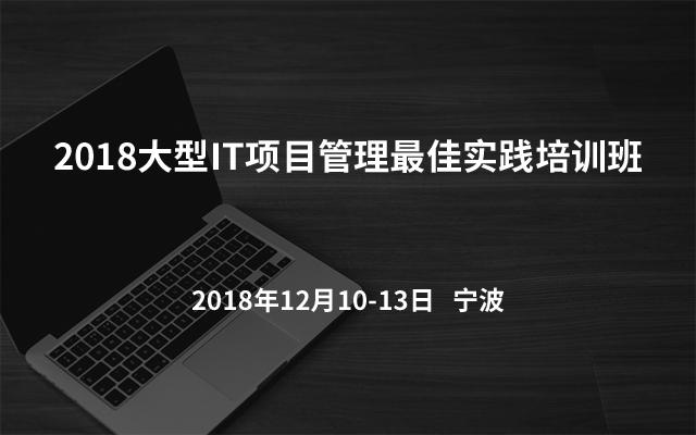 2018大型IT项目管理最佳实践培训班(宁波)