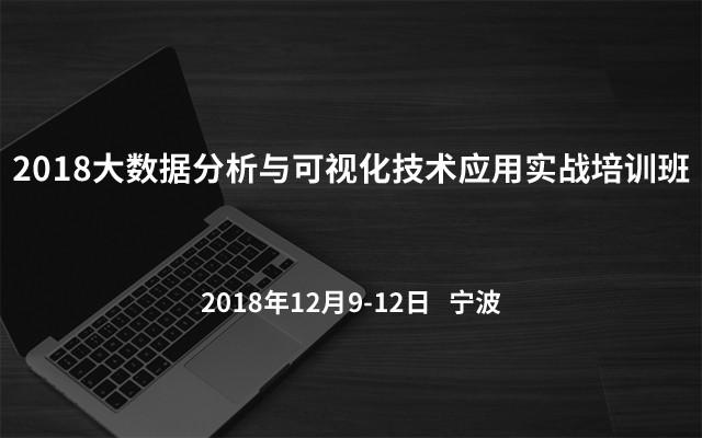 2018大数据分析与可视化技术应用实战培训班(宁波)