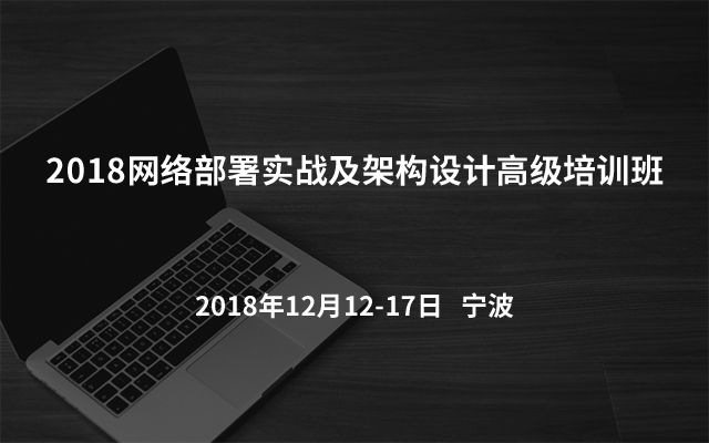 2018网络部署实战及架构设计高级培训班(宁波)