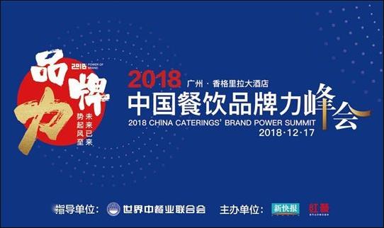 2018中国餐饮品牌力峰会(广州)