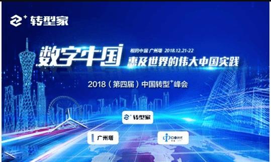 2018第四届中国转型+峰会(广州)