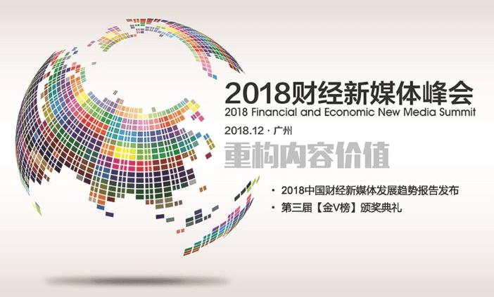 2018财经新媒体峰会(广州)