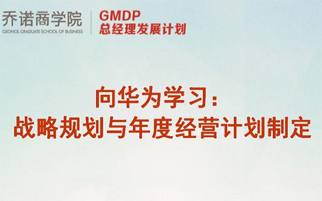 2018向华为学习: 战略规划与年度经营计划制定(GDMP 总经理发展计划)深圳班