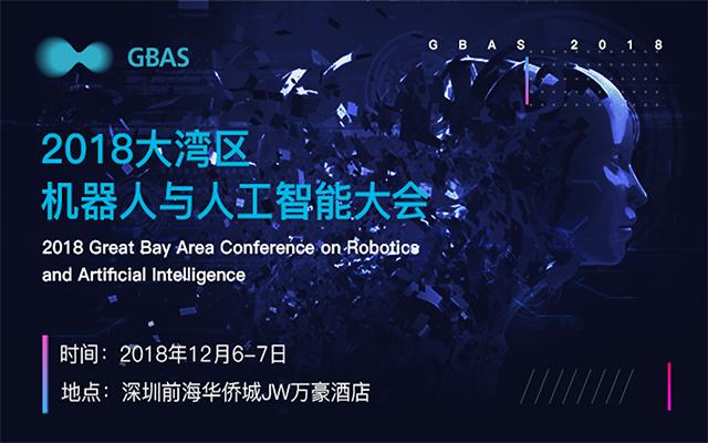 GBAS 2018大湾区机器人与人工智能大会
