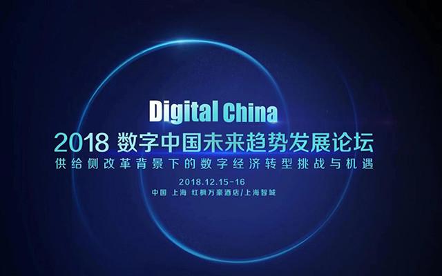 2018数字中国未来趋势发展论坛(上海)