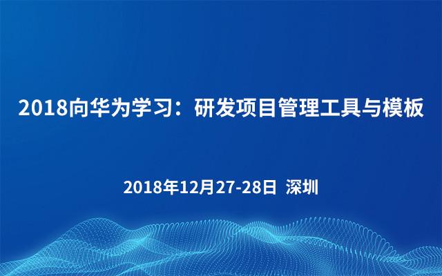 2018向华为学习:研发项目管理工具与模板(深圳)