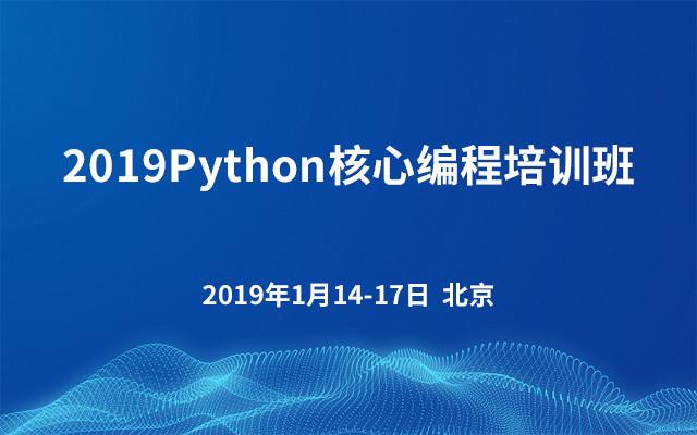 2019Python核心编程培训班(北京)