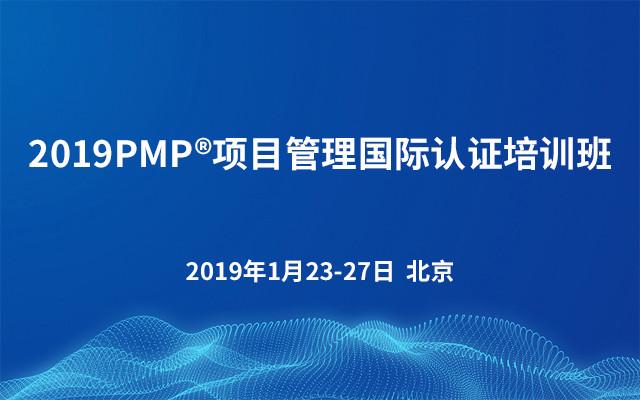 2019PMP®项目管理国际认证培训班(北京)