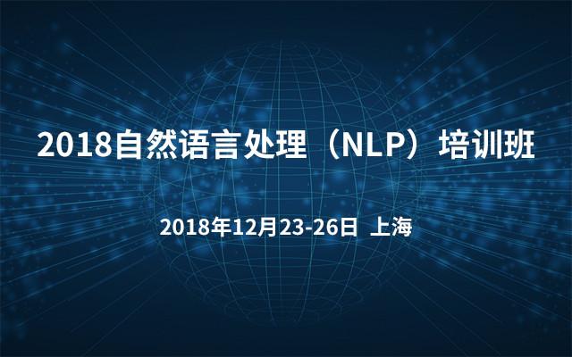 2018自然语言处理(NLP)培训班(上海)