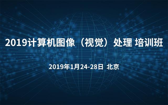 2019计算机图像(视觉)处理 培训班(北京)