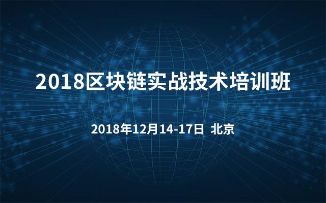 2018区块链实战技术培训班(北京)