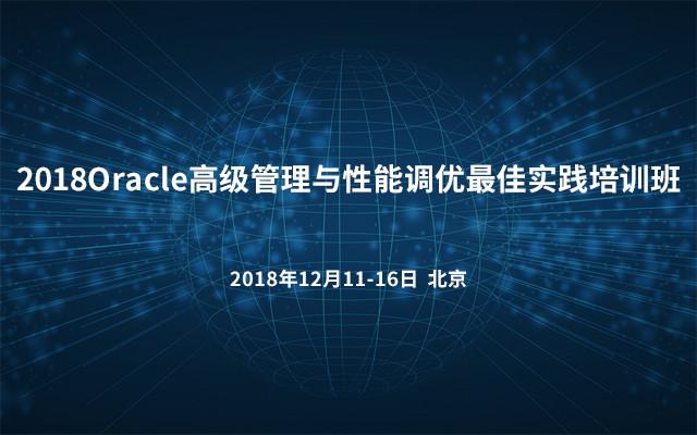 2018Oracle高级管理与性能调优最佳实践培训班(北京)
