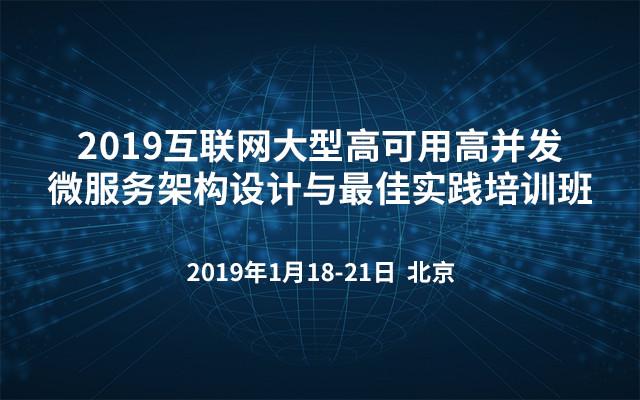 2019互联网大型高可用高并发微服务架构设计与最佳实践培训班(北京)