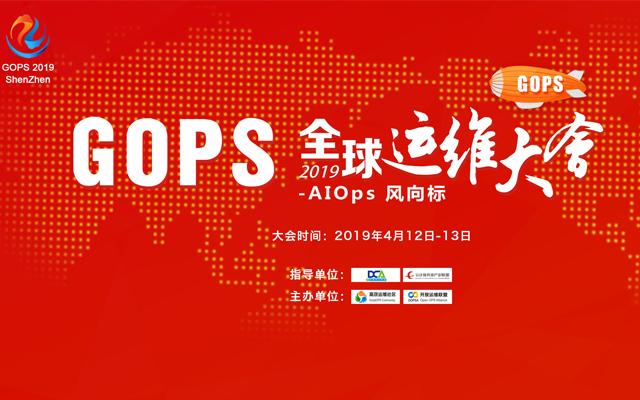 第十二届GOPS全球运维大会2019·深圳站