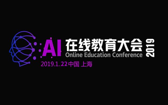 AI在线教育大会2019(上海)