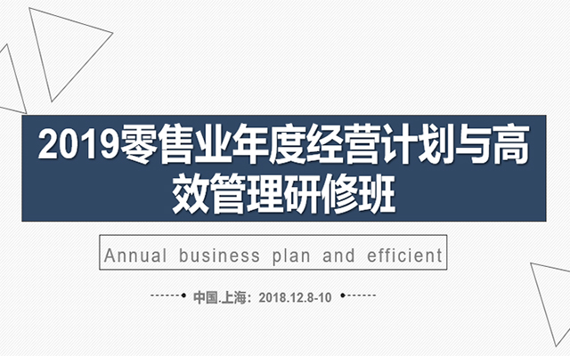 2019零售业年度经营计划与高效管理研修班(上海)