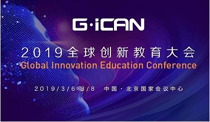GiCAN全球创新教育大会2019(北京)