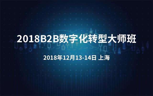 2018B2B数字化转型大师班(上海)