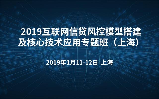 2019互联网信贷风控模型搭建及核心技术应用专题班(上海)