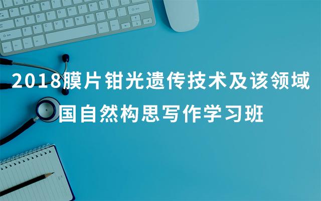 2018膜片钳光遗传技术及该领域国自然构思写作学习班(北京)