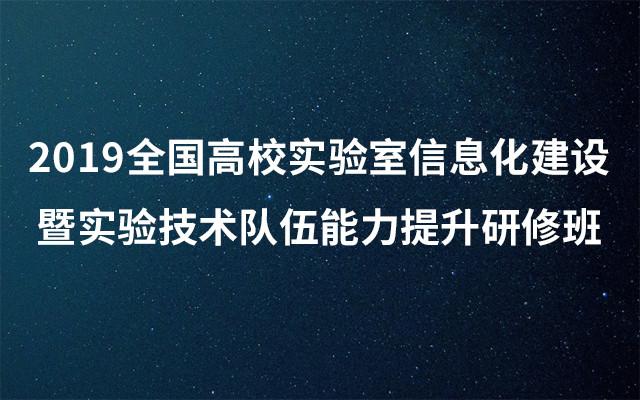 2019全国高校实验室信息化建设暨实验技术队伍能力提升研修班(杭州)