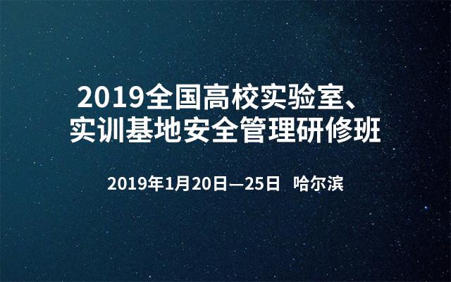 2019全国高校实验室、实训基地安全管理研修班(哈尔滨)